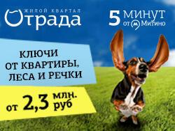 ЖК «Отрада» Квартиры с отделкой всего от 2,3 млн!